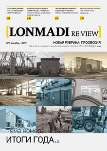 Корпоративный журнал LONMADI RE:VIEW выпуск №7