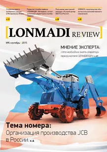 Корпоративный журнал LONMADI RE:VIEW Выпуск №6 | сентябрь 2015