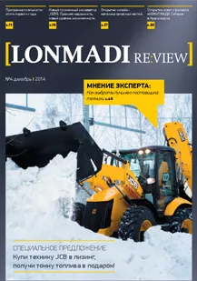 Корпоративный журнал LONMADI RE:VIEW Выпуск №4 | декабрь 2014